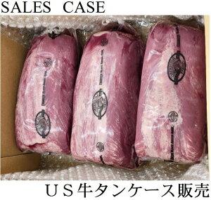 数量限定 送料無料 量り売り 最上級US牛タンブロック 先無し旨いとこだけ 業務用 お試し 1ケース【2〜3本入り】約1.8kg前後  格安販売【冷凍】
