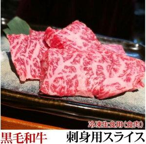 黒毛和牛霜降りの刺身 約35g HACCP認証工場で「国が定めた加工基準に基づき加熱殺菌」された 生食用食肉【冷凍】