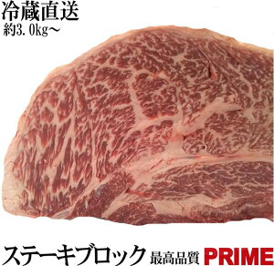 塊肉 かたまり肉 【冷蔵直送】3kg〜 特上ステーキブロック 最高品質『プライム』業務用