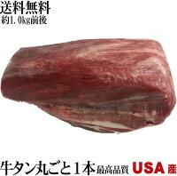 牛タンブロック米国産(平均約1.00kg)【送料無料】よしもと47シュフラン2017年受賞無料ラッピング有