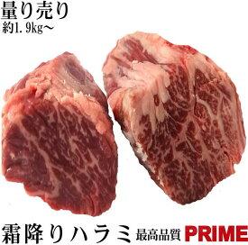 量り売り プライム 特上牛ハラミブロック 焼肉屋さんに卸している「業務用」です!1パック平均約2.0kg(6980円税別)〜