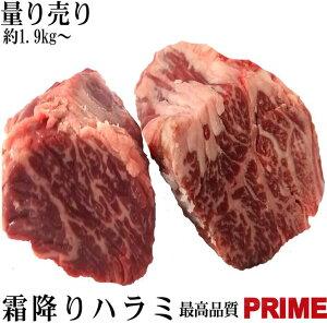 量り売り プライム 特上牛ハラミブロック 焼肉屋さんに卸している「業務用」です!1パック平均約2.0kg(6980円税別)前後