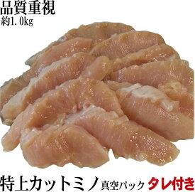 【メガ盛り1kg】特選上ミノ(タレ付属)約1kgでお届けいたします。