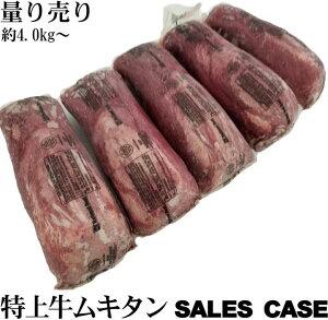 数量限定 黒タン 量り売り 特上牛タンブロック  先無し旨いとこだけ 業務用 1ケース【5本入り約4kg〜】格安販売【冷凍】