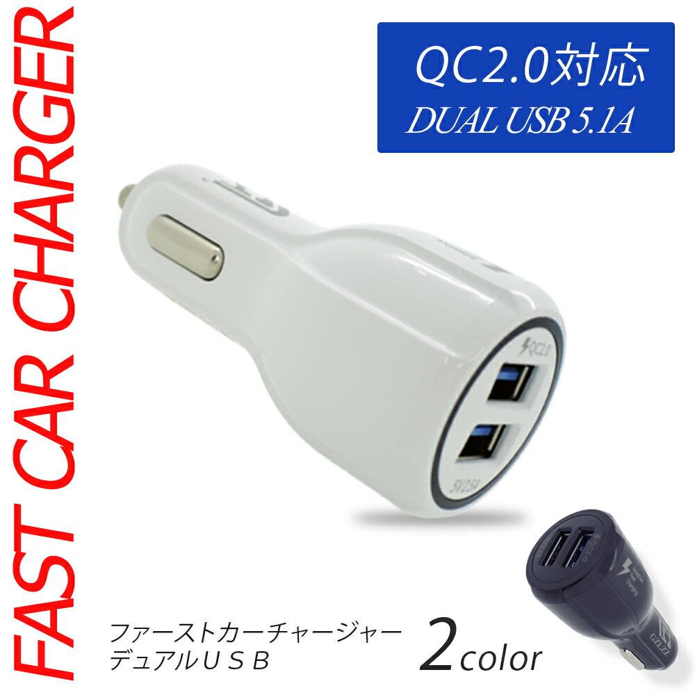 トヨタ カムリ QC2.0 USB口2個 DC DUALUSB 5.1A FASTCARCHARGER