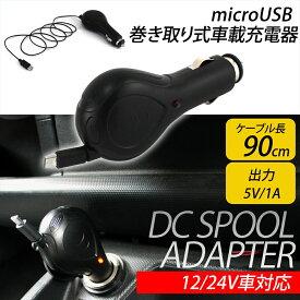 日産 ティアナ カーシガーソケット micro USB DCスプールチャージャー 約90cm リール付き5V 1A カーシガー DC シガーソケット 電源