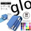 グロー glo ケース レザー風 30色 グロー ホルダー カラフル コーデ ケース 本体収納 ネオスティック収納 glo ケース …