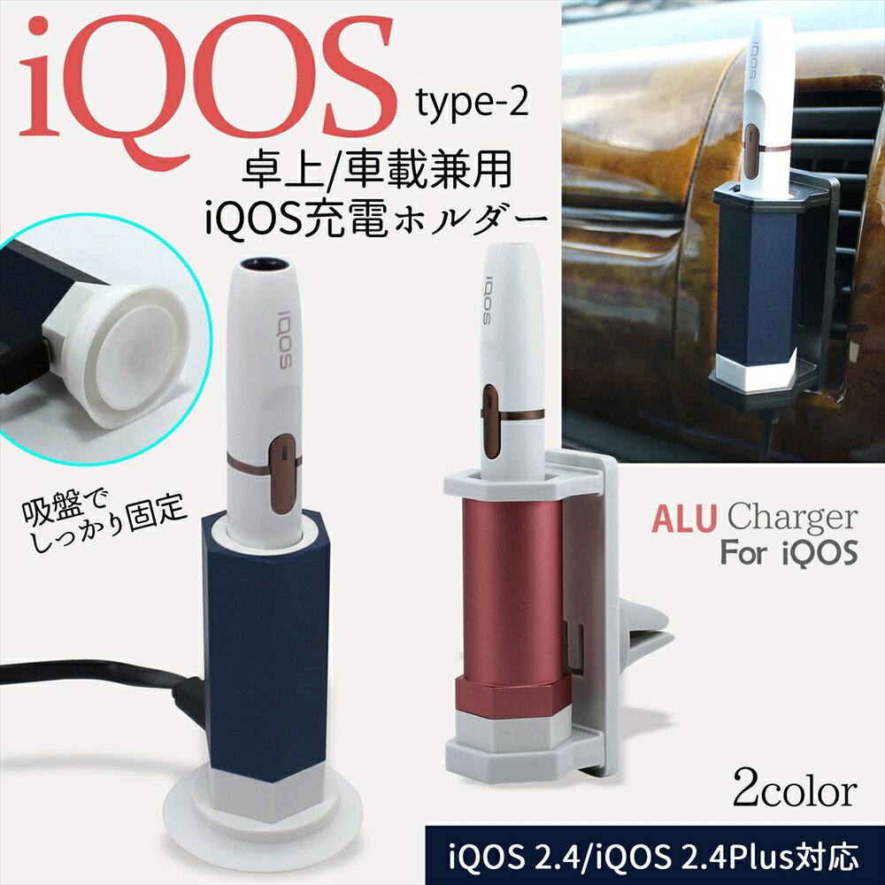 iQOS アイコス 充電 ホルダー ALU Charger type2 車載 卓上 吸盤 固定 エアコン吹き出し口 microUSB おしゃれ 挿すだけ 1本挿し 充電スタンド アルミ 充電器 チャージャー USB 2.4 2.4plus iQOS充電 アイコス卓上充電器