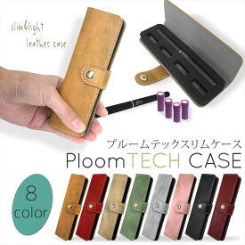 プルームテック スリムケース ploom tech ケース カバー スリム シンプル オシャレ おすすめ 大人 レディース ギフト 電子 プルームテックケース
