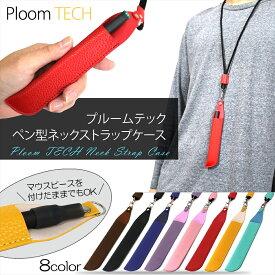 マウスピースを付けたまま Ploom TECH+ プルームテックプラス プルームテック Ploom tech ケース ホルダー ネックストラップ 1本 挿し ploom-tech カバー スマート スリム 1本挿し おしゃれ かわいい レザー風 ペン型 type-2