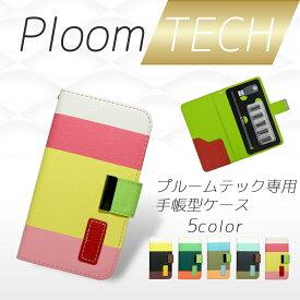Ploom TECH プルームテック ケース 手帳型 カバー ケース 収納 コンパクト ploomtech おしゃれ かわいい 大人 オーダー テトラード
