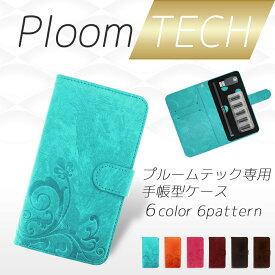 Ploom TECH プルームテック ケース 手帳型 カバー ケース 収納 コンパクト ploomtech おしゃれ かわいい 大人 オーダー エンボスデザイン
