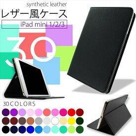 iPad mini ケース レザー風 手帳型 オーダー ケース アイパッドミニ iPad mini 1/2/3 カバー おしゃれ カラフル シンプル 選べる30カラー タブレット スタンド 移動 飛行機 電車