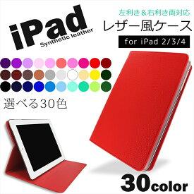 iPad ケース レザー風 手帳型 オーダー ケース アイパッド iPad 2/3/4 カバー おしゃれ カラフル シンプル 選べる30カラー タブレット スタンド 移動 飛行機 電車