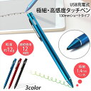 タッチペン 極細 英語 じてん スマホ タブレット ipad ボールペン ゲーム iphone Android アンドロイド 130mm マグネ…