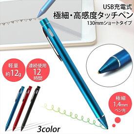 【ポイント10倍】 タッチペン 極細 英語 じてん スマホ タブレット ipad ボールペン ゲーム iphone Android アンドロイド 130mm マグネット 充電式 高感度 3カラー ペン先 1.4mm 12時間 12g クリップ付き 文字 イラスト 描く 軽量 細かく描ける