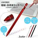 電子タッチペン stylus pen 172mm マグネット 充電式 高感度 3カラー ペン先 1.4mm 12時間 15g クリップ付き iPad タ…