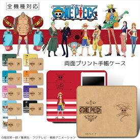 ONEPIECE ワンピース 新世界編 両面プリント手帳 / スマホケース 手帳型 全機種対応 ベルトなし カバー スマートフォン iPhone11 Pro iPhone11 iPhone11 Pro Max Xperia Galaxy AQUOS huawei ZenFone らくらくスマホ 両面印刷 ワンピースグッズ