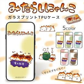 みたらしにゃんこ ガラス プリント TPU / すとれすもぐもぐ スマホケース カバー iPhoneXS Max XR XS iPhoneX iPhone8 Plus iPhone7 7Plus iPhone6s 6sPlus iPhone6 6Plus Galaxy S9 Huawei スマホカバー 携帯 ケース カバー