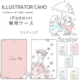 Caho iPad mini 1/2/3 / ウェディング プリント カバー mini1 mini2 mini3 ベルトなし スタンド 人気 キャラクター アイパッドミニ アイパッドミニ2 アイパッドミニ3 アップル タブレット