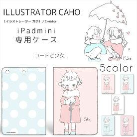Caho iPad mini 1/2/3 / コートと少女 プリント カバー mini1 mini2 mini3 ベルトなし スタンド 人気 キャラクター アイパッドミニ アイパッドミニ2 アイパッドミニ3 アップル タブレット