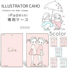 Caho iPad mini 1/2/3 / ふわふわ プリント カバー mini1 mini2 mini3 ベルトなし スタンド 人気 キャラクター アイパッドミニ アイパッドミニ2 アイパッドミニ3 アップル タブレット