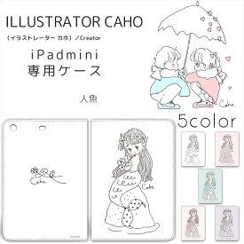 Caho iPad mini 1/2/3 / 人魚 プリント カバー mini1 mini2 mini3 ベルトなし スタンド 人気 キャラクター アイパッドミニ アイパッドミニ2 アイパッドミニ3 アップル タブレット
