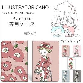 Caho iPad mini 1/2/3 / 着物と花 プリント カバー mini1 mini2 mini3 ベルトなし スタンド 人気 キャラクター アイパッドミニ アイパッドミニ2 アイパッドミニ3 アップル タブレット