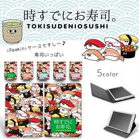 時すでにお寿司 iPad mini 1/2/3 / 寿司いっぱい プリント カバー mini1 mini2 mini3 ベルトなし スタンド 人気 キャラクター アイパッドミニ アイパッドミニ2 アイパッドミニ3 アップル タブレット