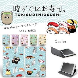 時すでにお寿司 iPad mini 1/2/3 / いろいろ寿司 プリント カバー mini1 mini2 mini3 ベルトなし スタンド 人気 キャラクター アイパッドミニ アイパッドミニ2 アイパッドミニ3 アップル タブレット