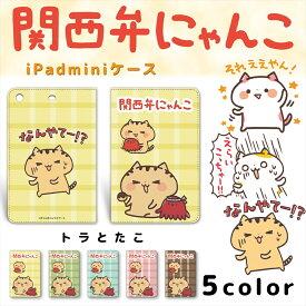 関西弁にゃんこ iPad mini 1/2/3 / トラとたこ プリント カバー mini1 mini2 mini3 ベルトなし スタンド 人気 キャラクター アイパッドミニ アイパッドミニ2 アイパッドミニ3 アップル タブレット
