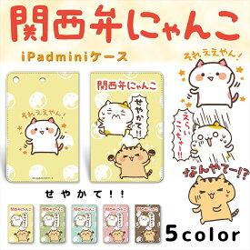 関西弁にゃんこ iPad mini 1/2/3 / せやかて!! プリント カバー mini1 mini2 mini3 ベルトなし スタンド 人気 キャラクター アイパッドミニ アイパッドミニ2 アイパッドミニ3 アップル タブレット