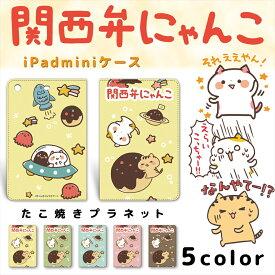 関西弁にゃんこ iPad mini 1/2/3 / たこ焼きプラネット プリント カバー mini1 mini2 mini3 ベルトなし スタンド 人気 キャラクター アイパッドミニ アイパッドミニ2 アイパッドミニ3 アップル タブレット