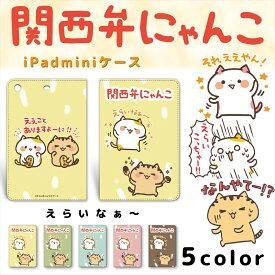 関西弁にゃんこ iPad mini 1/2/3 / えらいなぁ〜 プリント カバー mini1 mini2 mini3 ベルトなし スタンド 人気 キャラクター アイパッドミニ アイパッドミニ2 アイパッドミニ3 アップル タブレット