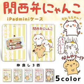 関西弁にゃんこ iPad mini 1/2/3 / 仲良し3匹 プリント カバー mini1 mini2 mini3 ベルトなし スタンド 人気 キャラクター アイパッドミニ アイパッドミニ2 アイパッドミニ3 アップル タブレット