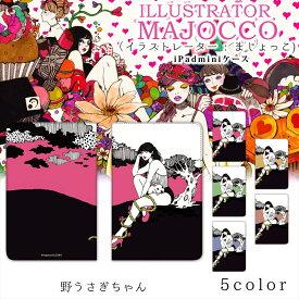majocco iPad mini 1/2/3 / 野うさぎちゃん プリント カバー mini1 mini2 mini3 ベルトなし スタンド 人気 キャラクター アイパッドミニ アイパッドミニ2 アイパッドミニ3 アップル タブレット