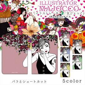 majocco iPad mini 1/2/3 / バラとショートカット プリント カバー mini1 mini2 mini3 ベルトなし スタンド 人気 キャラクター アイパッドミニ アイパッドミニ2 アイパッドミニ3 アップル タブレット