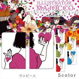 majocco iPad mini 1/2/3 / ワンピース プリント カバー mini1 mini2 mini3 ベルトなし スタンド 人気 キャラクター アイパッドミニ アイパッドミニ2 アイパッドミニ3 アップル タブレット