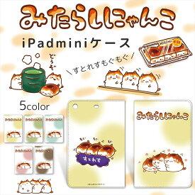 みたらしにゃんこ iPad mini 1/2/3 / すとれすもぐもぐ プリント カバー mini1 mini2 mini3 ベルトなし スタンド 人気 キャラクター アイパッドミニ アイパッドミニ2 アイパッドミニ3 アップル タブレット
