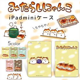 みたらしにゃんこ iPad mini 1/2/3 / もやもや プリント カバー mini1 mini2 mini3 ベルトなし スタンド 人気 キャラクター アイパッドミニ アイパッドミニ2 アイパッドミニ3 アップル タブレット
