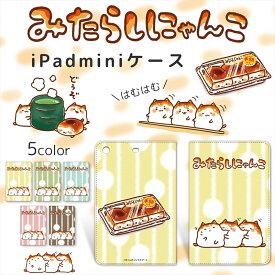 みたらしにゃんこ iPad mini 1/2/3 / はむはむ プリント カバー mini1 mini2 mini3 ベルトなし スタンド 人気 キャラクター アイパッドミニ アイパッドミニ2 アイパッドミニ3 アップル タブレット