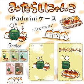 みたらしにゃんこ iPad mini 1/2/3 / ひとやすみ プリント カバー mini1 mini2 mini3 ベルトなし スタンド 人気 キャラクター アイパッドミニ アイパッドミニ2 アイパッドミニ3 アップル タブレット