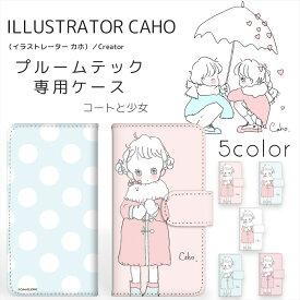 Caho プルームテック ケース / コートと少女 ケース 手帳型 ploom tech カバー コンパクト かわいい 人気 ギフト 電子 収納ケース