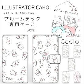 Caho プルームテック ケース / うさぎ ケース 手帳型 ploom tech カバー コンパクト かわいい 人気 ギフト 電子 収納ケース