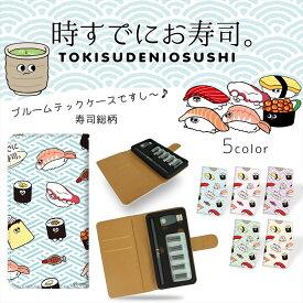 時すでにお寿司 プルームテック ケース / 寿司総柄 ケース 手帳型 ploom tech カバー コンパクト かわいい 人気 ギフト 電子 収納ケース