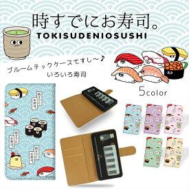 時すでにお寿司 プルームテック ケース / いろいろ寿司 ケース 手帳型 ploom tech カバー コンパクト かわいい 人気 ギフト 電子 収納ケース
