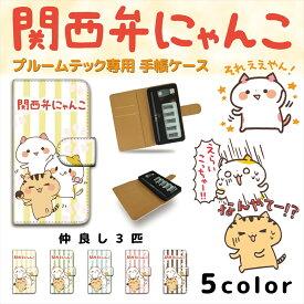 関西弁にゃんこ プルームテック ケース / 仲良し3匹 ケース 手帳型 ploom tech カバー コンパクト かわいい 人気 ギフト 電子 収納ケース