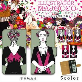 majocco プルームテック ケース / 手を触れる ケース 手帳型 ploom tech カバー コンパクト かわいい 人気 ギフト 電子 収納ケース