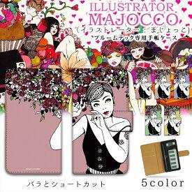 majocco プルームテック ケース / バラとショートカット ケース 手帳型 ploom tech カバー コンパクト かわいい 人気 ギフト 電子 収納ケース