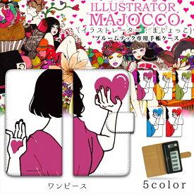 majocco プルームテック ケース / ワンピース ケース 手帳型 ploom tech カバー コンパクト かわいい 人気 ギフト 電子 収納ケース